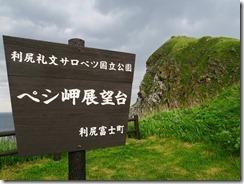 09ペシ岬展望台