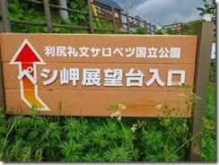 05ペシ岬入口