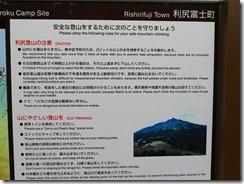 02利尻山登山の注意書き