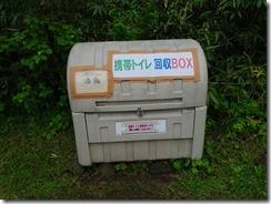 03携帯トイレ回収BOX