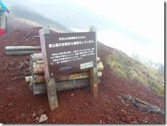 27脆い登山道の案内