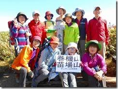 21巻機山登頂写真