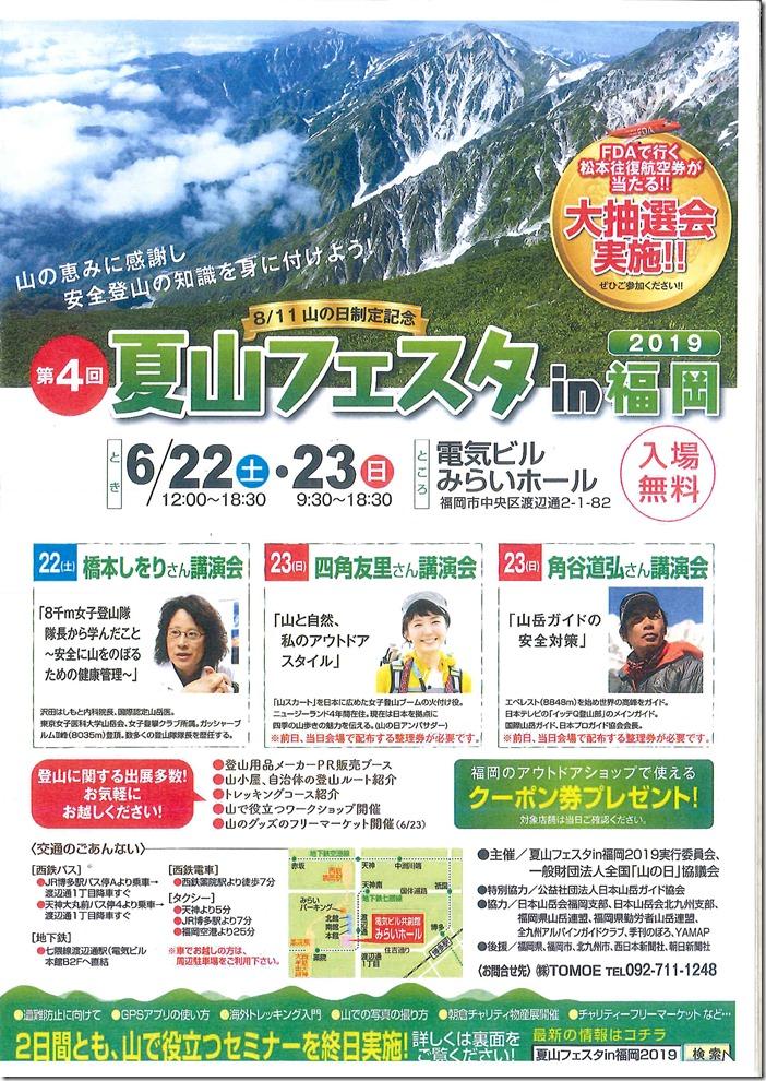 第4回 夏山フェスタIN福岡、開催される