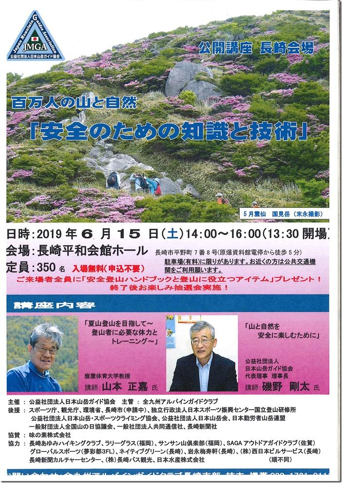 公開講座、長崎会場・・・・開催される