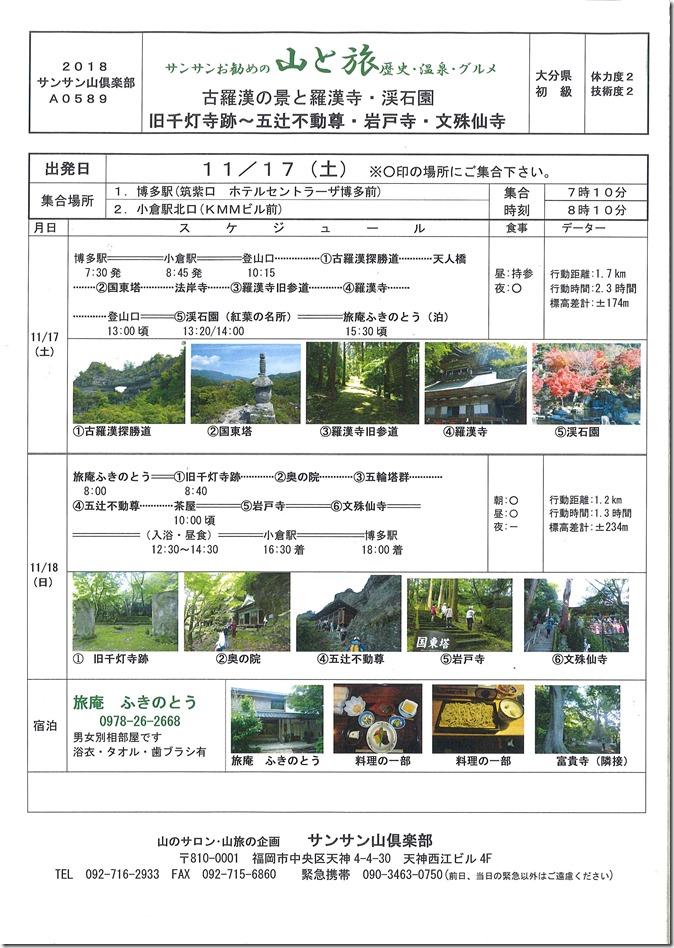 特別企画:紅葉シーズンの山と旅(歴史、温泉、グルメ)
