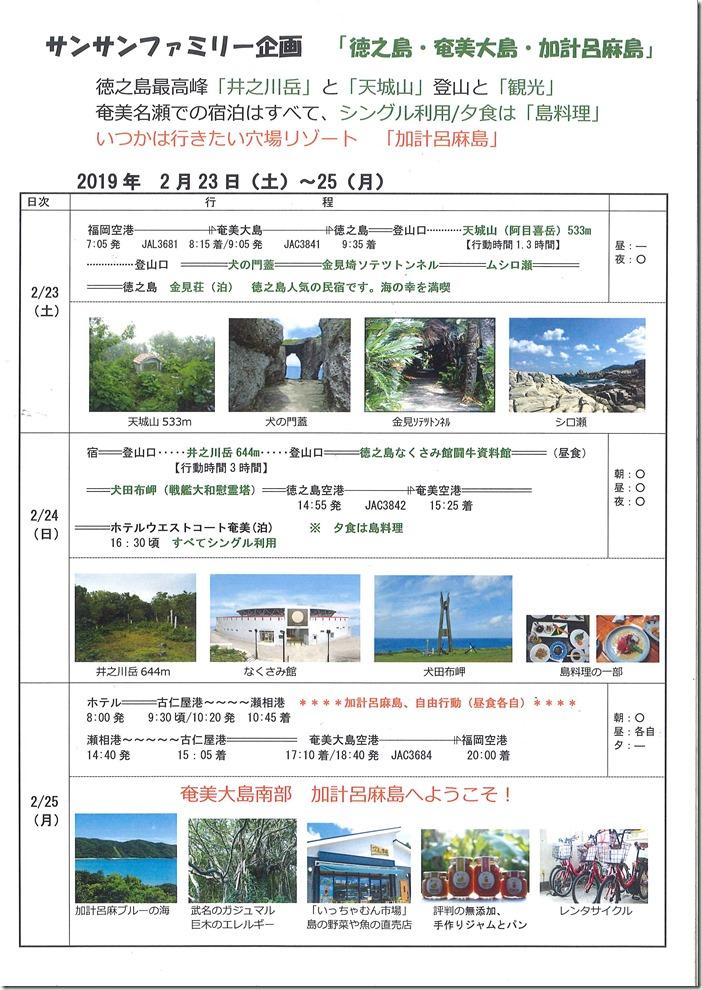 ファミリー企画は、徳之島、奄美大島、加計呂麻島に決定