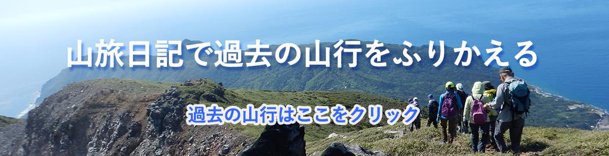 山旅日記で過去の山行をふりかえる